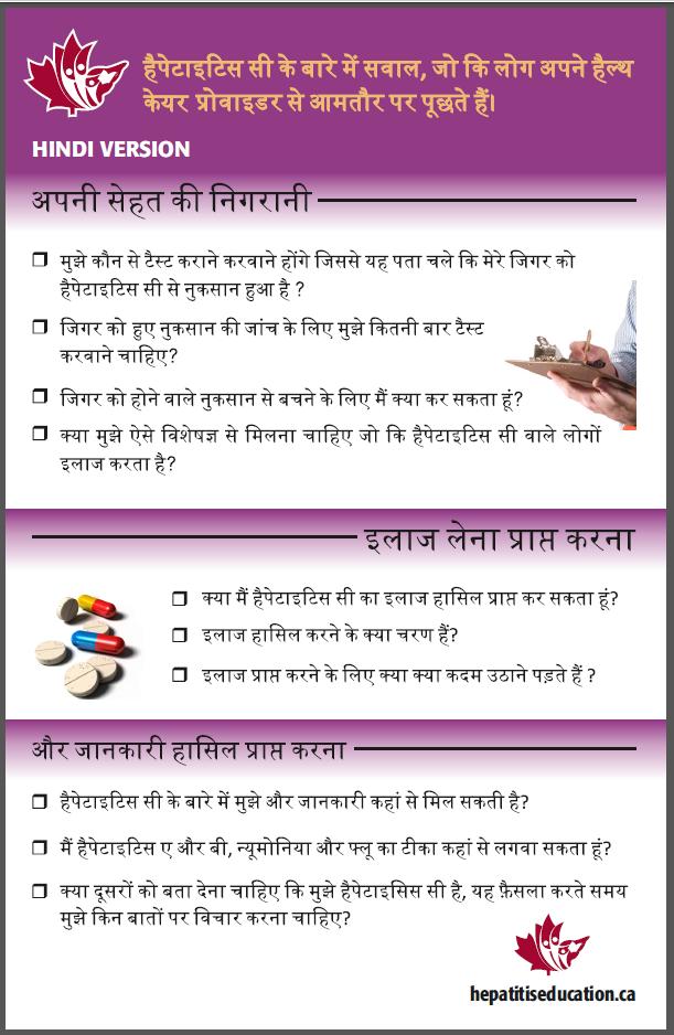 Question list-Hindi-Apr 2016