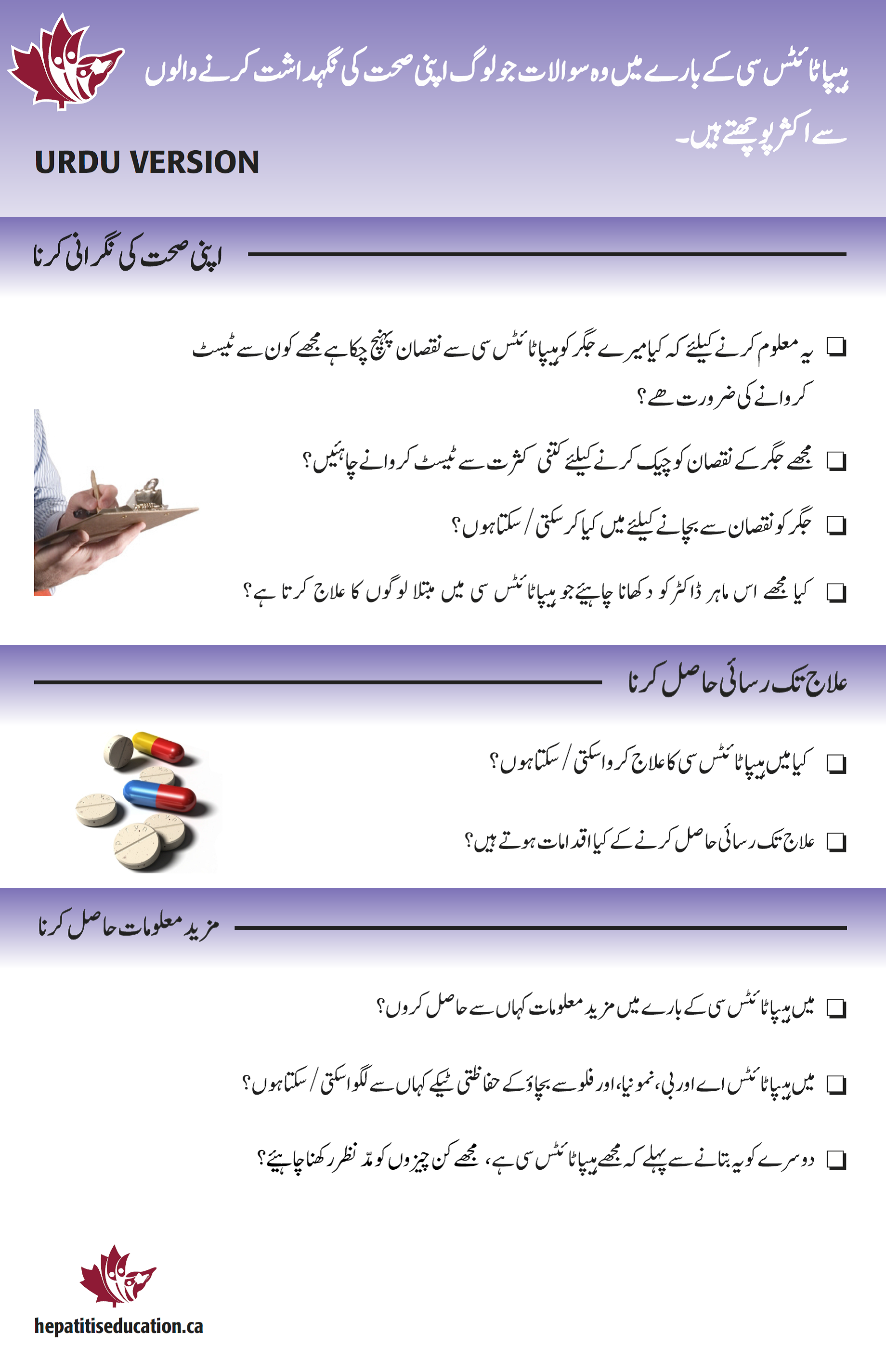 Question list Urdu3 Sept 16 2015