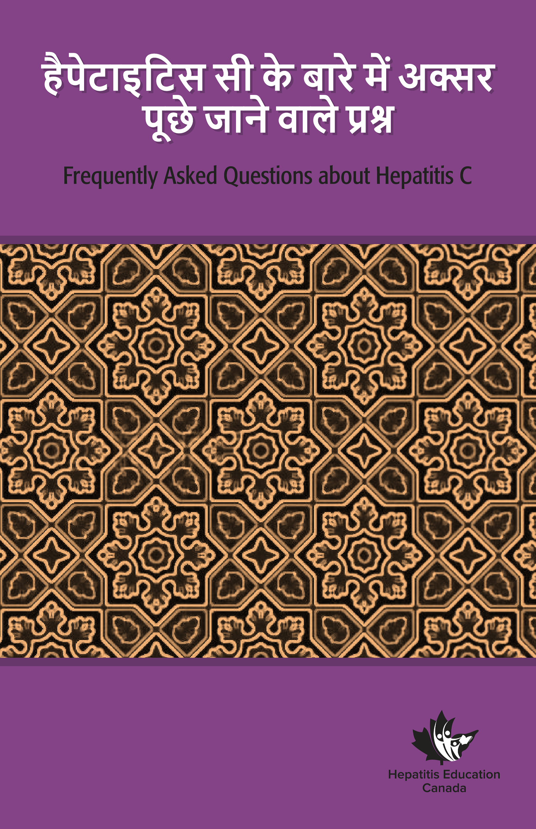 Frequently Asked Questions about Hepatitis C-Hindi-016-july-15.pdf